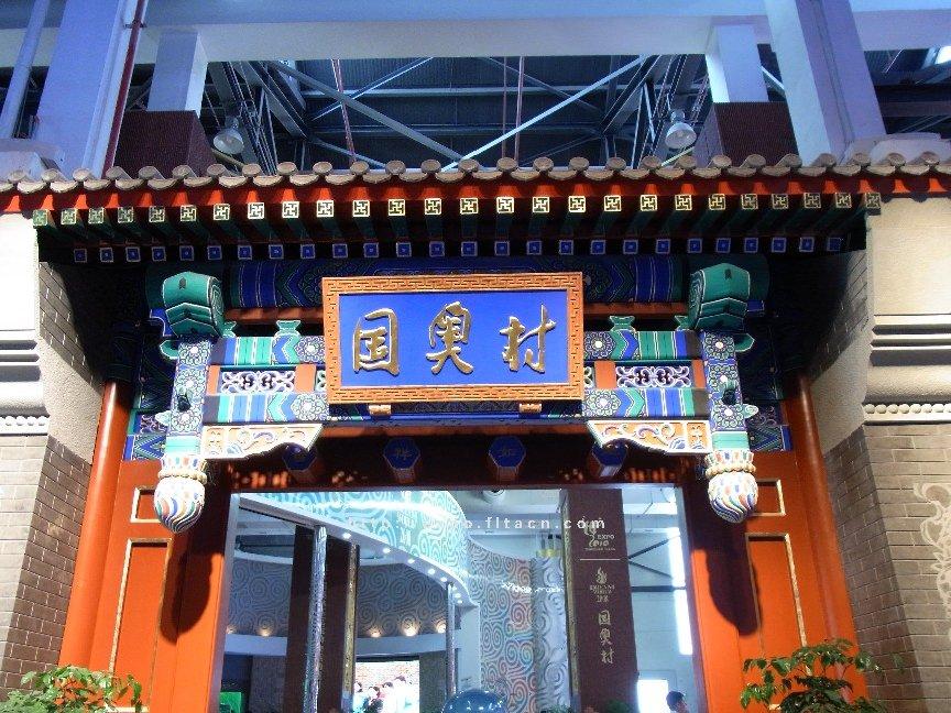 Beijing Case Pavilion: Photo No.8