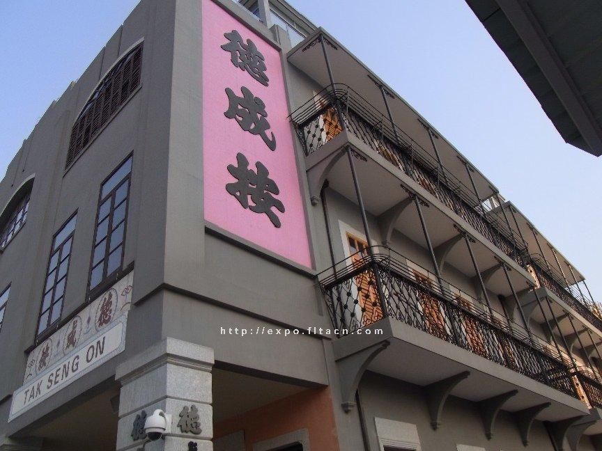 Macao Case Pavilion: Image No.3