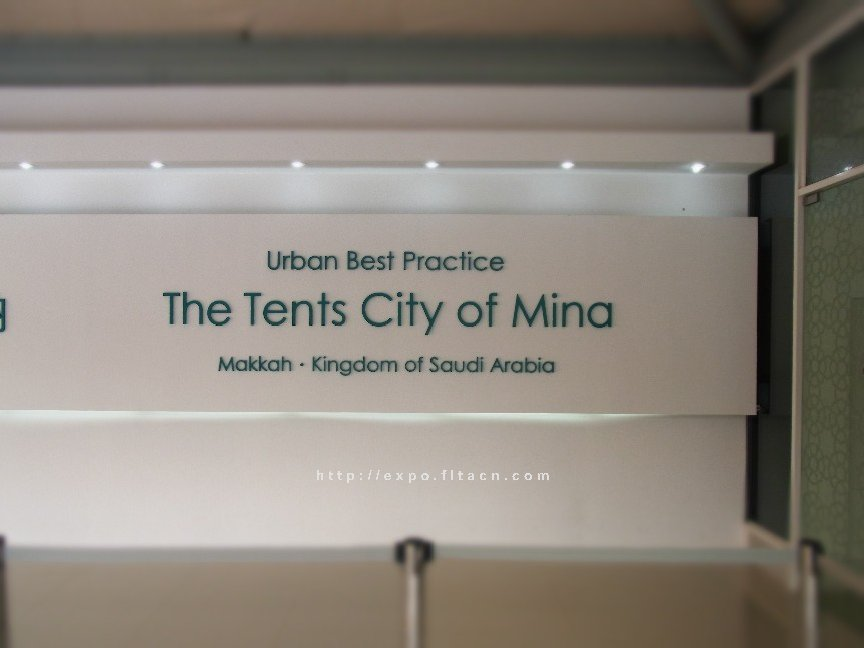 Mecca Mina Case Pavilion: Picture No.4