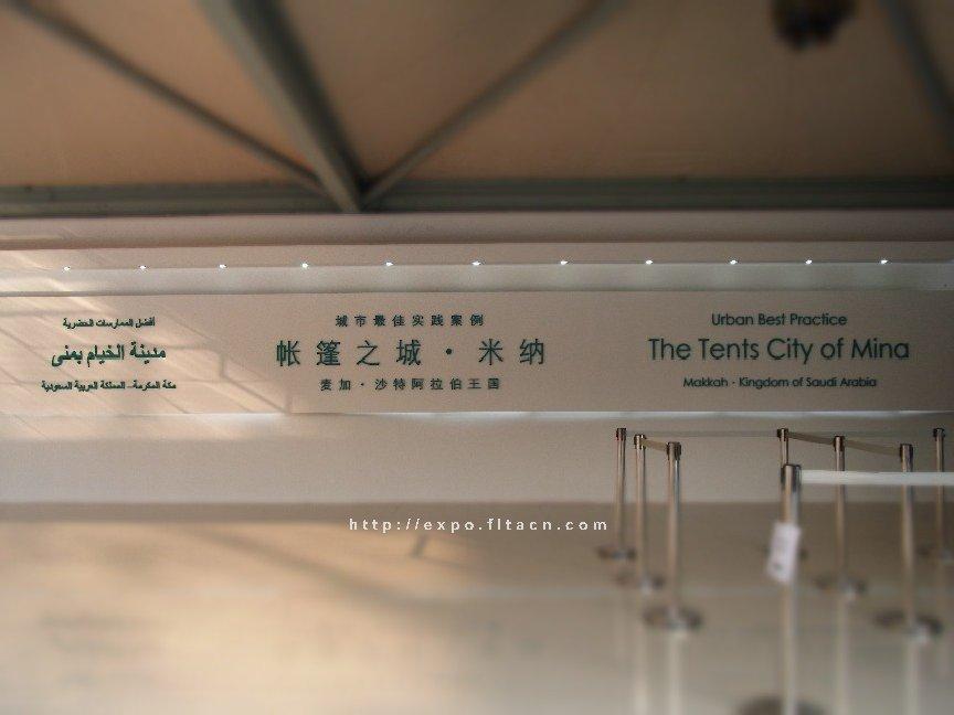 Mecca Mina Case Pavilion: Photo No.5