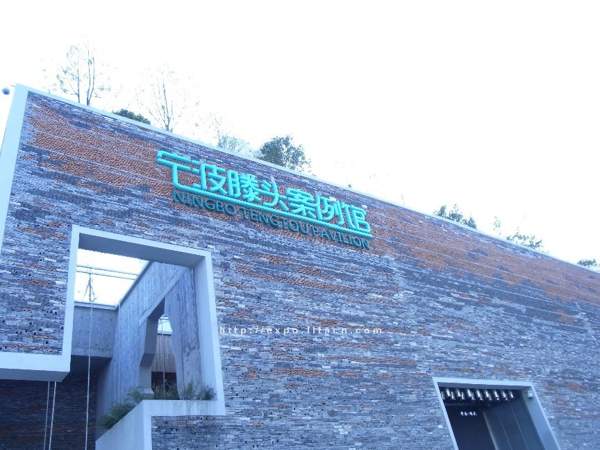 Ningbo Tengtou Case Pavilion: Picture No.1