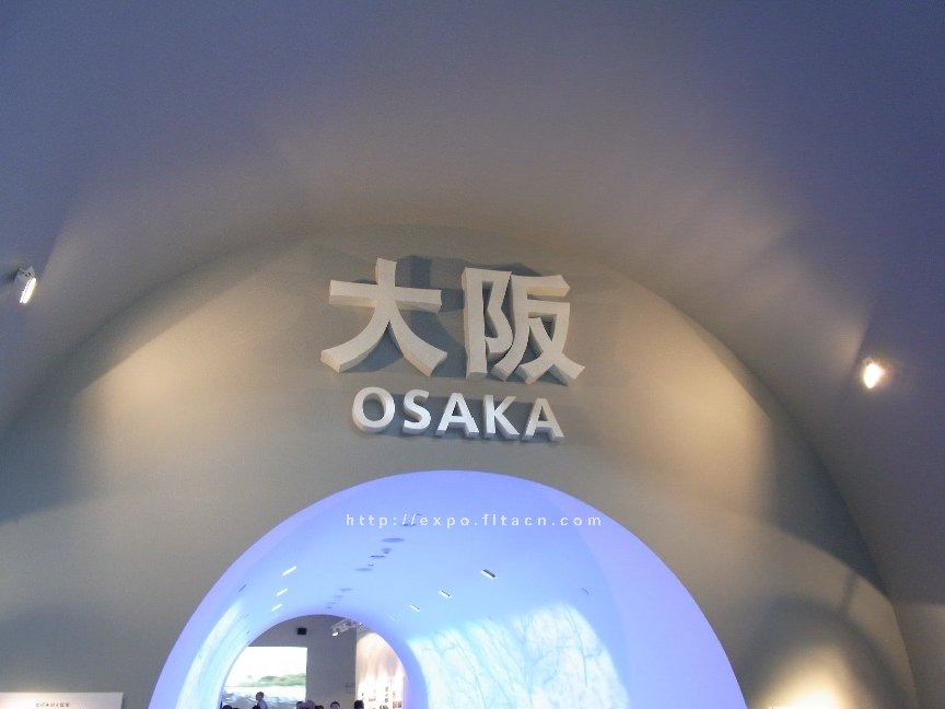 Osaka Case Pavilion: Picture No.1