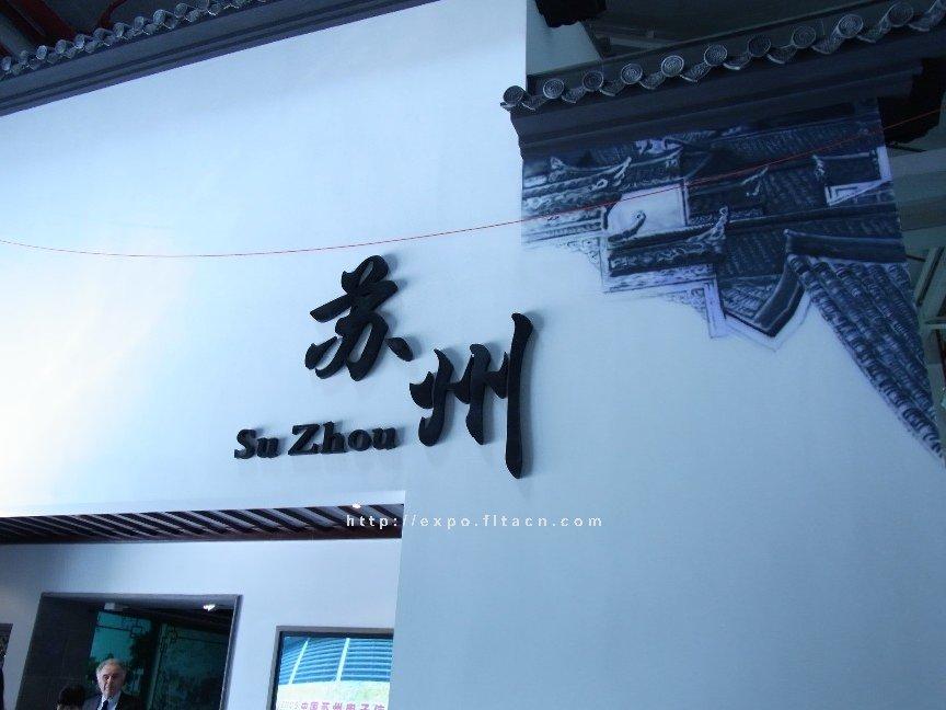 Suzhou Case Pavilion: Picture No.1