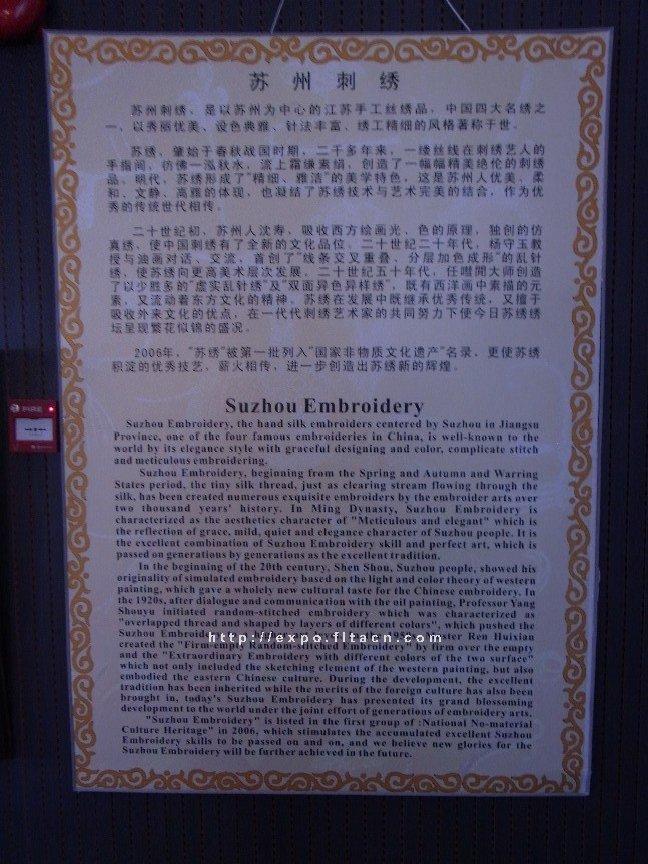 Suzhou Case Pavilion: Picture No.7