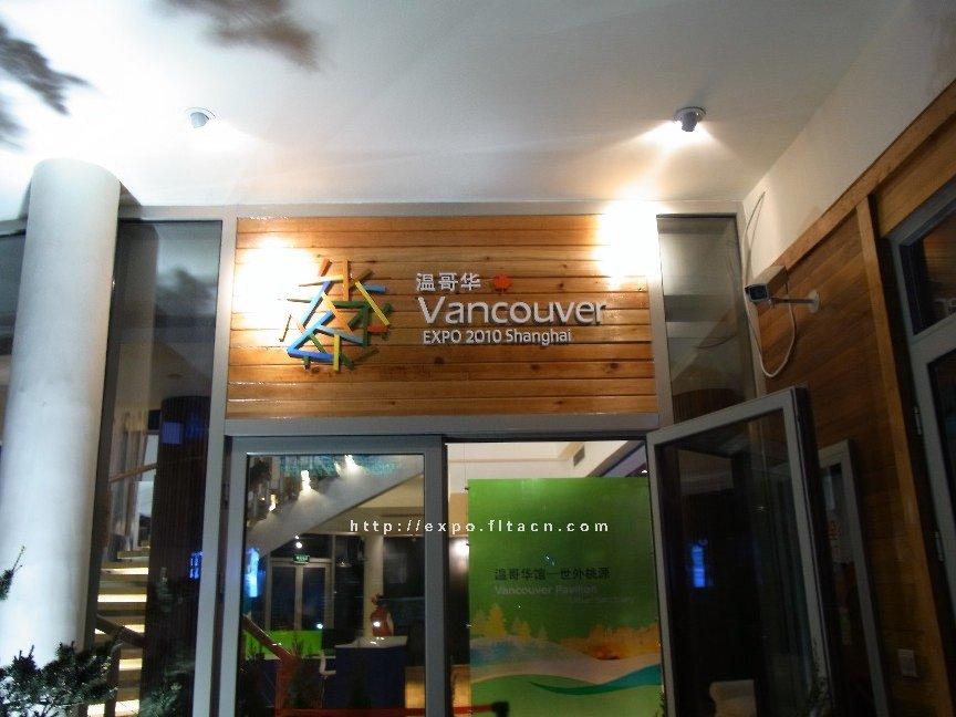 Vancouver Case Pavilion: Photo No.2